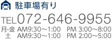駐車場有り TEL072-646-9955 月-金AM9:30~1:00 PM 3:00~8:00 土AM9:30~1:00 PM 2:00~5:00